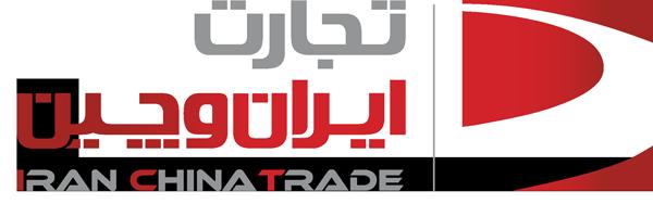 سایت تجارت ایران و چین